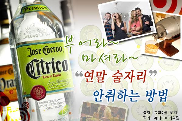 081127_drink2_01.jpg